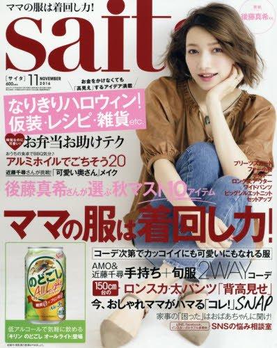 saita 2016年11月号 大きい表紙画像