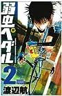 弱虫ペダル 第2巻 2008年09月08日発売