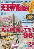 ウォーカームック  天王寺Walker+阿倍野  61802-81 (ウォーカームック 180)