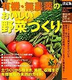 決定版 有機・無農薬のおいしい野菜づくり (暮らしの実用シリーズ)