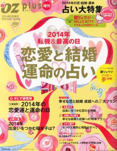 OZ plus (オズプラス) 増刊 転機&最高の日 恋愛と結婚 運命の占い 2014年 02月号 [雑誌]