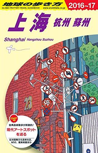 D02 地球の歩き方 上海 杭州・蘇州 2016~2017