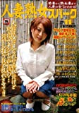 人妻熟女スパーク 2008年 11月号 [雑誌]