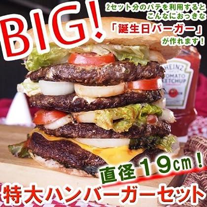特大ハンバーガーセット FS (ギフト対応) 【販売元:The Meat Guy(ザ・ミートガイ)】