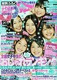 Hana*chu (ハナチュー) 2009年 12月号 [雑誌]