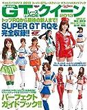 ギャルズ・パラダイススーパーGTレースクイーンオフィシャルガイドブック 2013 (SAN-EI MOOK)