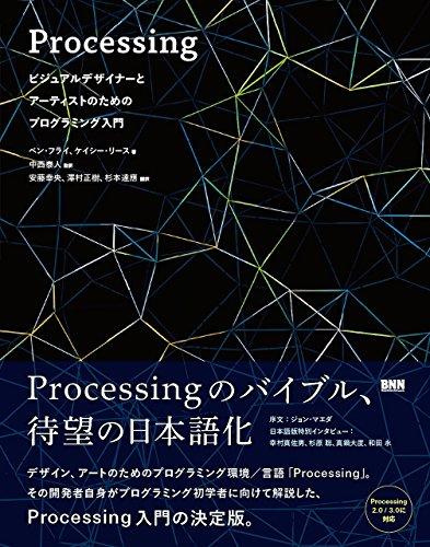 Processing:ビジュアルデザイナーとアーティストのためのプログラミン...
