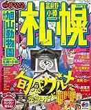 まっぷる札幌 富良野・小樽 2011 (マップルマガジンシリーズ) (マップルマガジン 北海道) (商品イメージ)