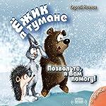 Hedgehog in the Fog Volume 2: Let Me Give You a Hand   Sergey Kozlov