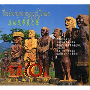 Amazon.com: The Aboriginal Music of Taiwan: Music