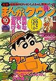 月刊 まんがタウン 2007年 10月号 [雑誌]