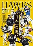 HAWKS2016-2017 日本一奪還へ