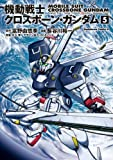 機動戦士クロスボーン・ガンダム(5) (角川コミックス・エース)