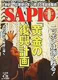 SAPIO (サピオ) 2011年 4/20号 [雑誌]