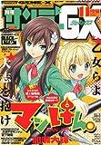月刊 サンデー GX (ジェネックス) 2011年 11月号 [雑誌]