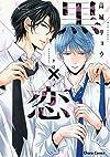 黒×恋 (キャラコミックス)