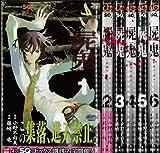 屍鬼-SHIKI- 未完結セット(ジャンプコミックスSQ)