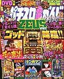 パチスロ必勝ガイド MAX (マックス) 2012年 12月号 [雑誌]