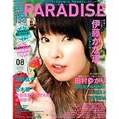 声優PARADISE VOL.8 (グライドメディアムック46)