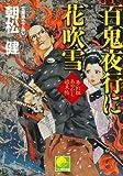 夢幻組あやかし始末帖 百鬼夜行に花吹雪 (ベスト時代文庫)