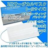 【即納】 3層構造 サージカルマスク 使い捨て 不織布マスク 新型インフルエンザ 花粉 対策 防災 災害時の大気汚染・粉塵対策に