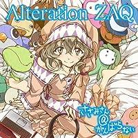 Alteration(通常盤)