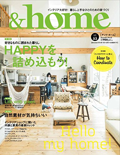 &home 2017年Vol.53 大きい表紙画像