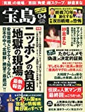 宝島 2015年 04 月号 [雑誌]
