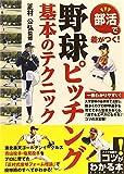 部活で差がつく! 野球ピッチング基本のテクニック (コツがわかる本!)