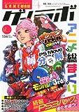 ゲームラボ 2010年 12月号 [雑誌]