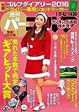 週刊パーゴルフ 2016年 01/12号 [雑誌]