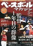ベースボールマガジン 2015年 03月号 [雑誌]