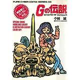 機動戦士ガンダム外伝 Gの伝説 / 小林 誠 のシリーズ情報を見る
