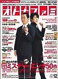 オトナファミ 2011年12月号[雑誌]