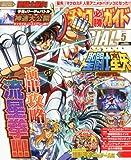 パチンコ必勝ガイド SPECIAL (スペシャル) 2011年 05月号 [雑誌]