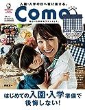 Como(コモ) 2017年 01月新春特大号 -