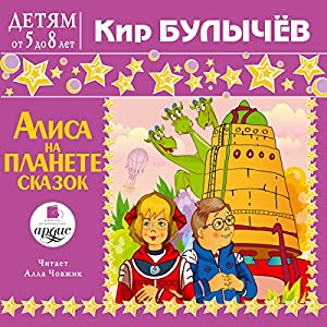 Alisa na planete skazok (       UNABRIDGED) by Kir Bulyichyov Narrated by Alla Chovzhik