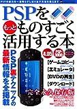 PSPをもっとものすごく活用する本 永久保存版 (INFOREST MOOK PC・GIGA特別集中講座 284)