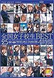 全国女子校生BEST 4時間 [DVD]