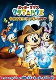 ミッキーマウス クラブハウス/クリスタル・ミッキーをさがせ[DVD]