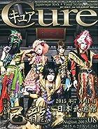 Cure(キュア) 2015年 08 月号 [雑誌]()