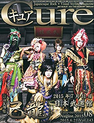 Cure(���奢) 2015ǯ 08 ��� [����](�߸ˤ��ꡣ)