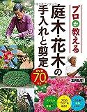 プロが教える 庭木・花木の手入れと剪定 DVD70分付き