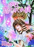 今日、恋をはじめます 9 アニメDVDつき限定版 (特品) (少コミフラワーコミックス)