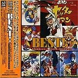 BEST! タイムボカンシリーズ オリジナル・サウンドトラック