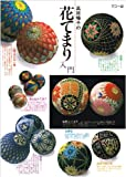 Introduction to Flower Temari Akiko (Japanese Language)