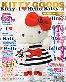 KITTY GOODS COLLECTION MEMORIA―最新キティ・カタログ (1) (サンリオチャイルドムック 第 65号)