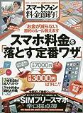 スマートフォン料金節約ガイド (100%ムックシリーズ)