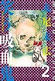 笑う吸血鬼 2<笑う吸血鬼> (ビームコミックス)