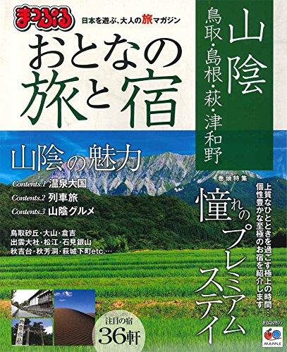 まっぷる おとなの旅と宿 山陰 鳥取・島根・萩・津和野 (まっぷるマガジン)